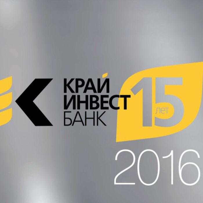 Календарь ОАО «Крайинвестбанк» 2016